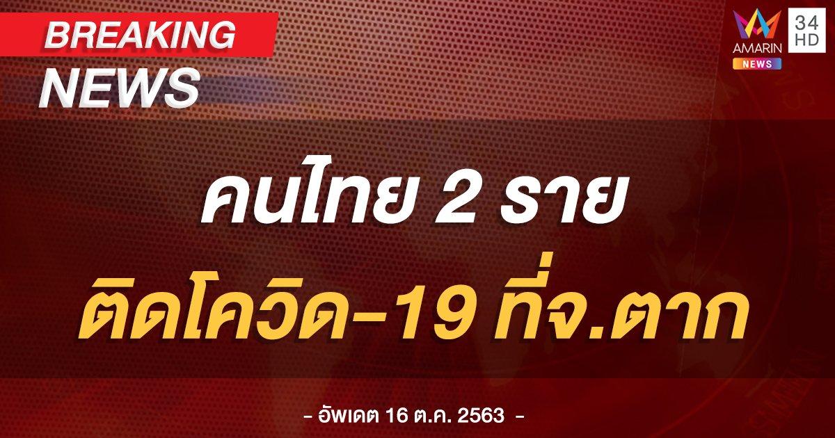 ด่วน!  พบคนไทย 2 ราย ติดโควิด-19 ที่จ.ตาก
