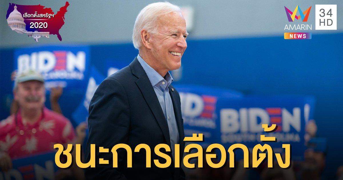 """เกาะติดเลือกตั้งสหรัฐฯ2020: """"ไบเดน"""" คณะผู้เลือกตั้งเกิน 270 คะแนน ขึ้นแท่นว่าที่ผู้นำคนใหม่ของสหรัฐฯ"""