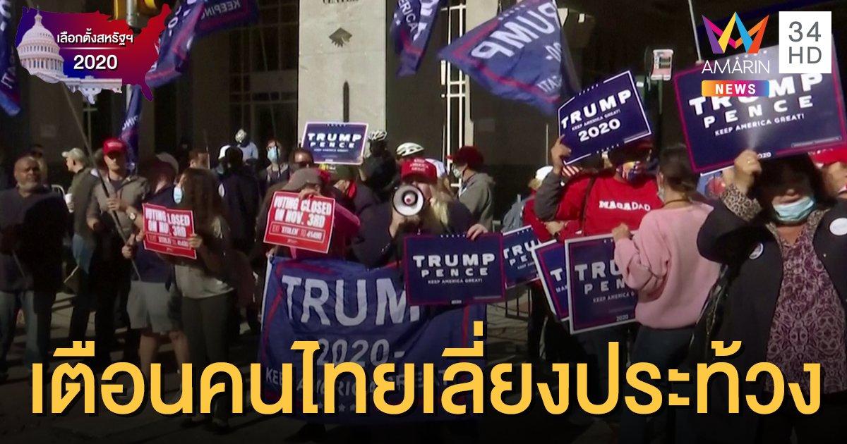 สถานทูตเตือนคนไทยในสหรัฐฯ เลี่ยงพื้นที่ประท้วงหลังเลือกตั้งประธานาธิบดี