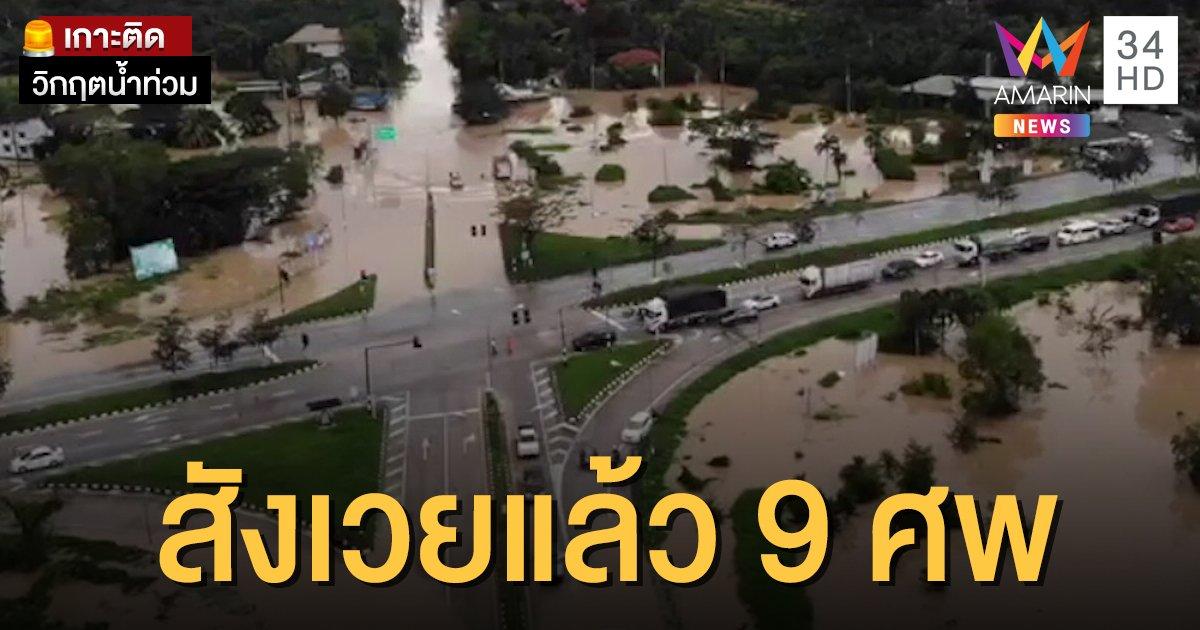 น้ำท่วมเมืองคอน สังเวยแล้ว 9 ศพ เดือดร้อนกว่า 5 แสนคน