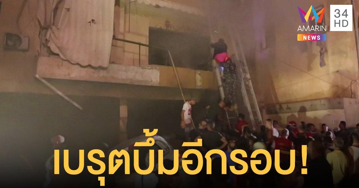 เบรุตบึ้มซ้ำ! ถังน้ำมันระเบิดกลางเมือง ดับ 4 ราย เจ็บอีกเพียบ