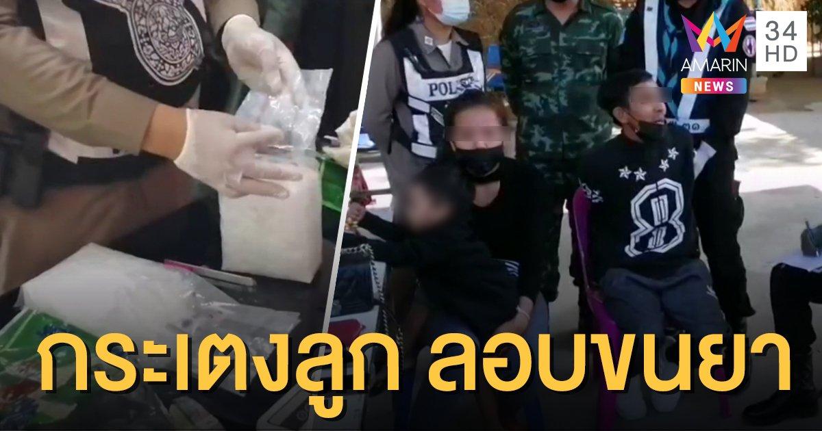 รวบคาด่านตรวจ สองผัวเมียกระเตงลูกน้อยลอบขนไอซ์ 59 กก.เข้าไทย