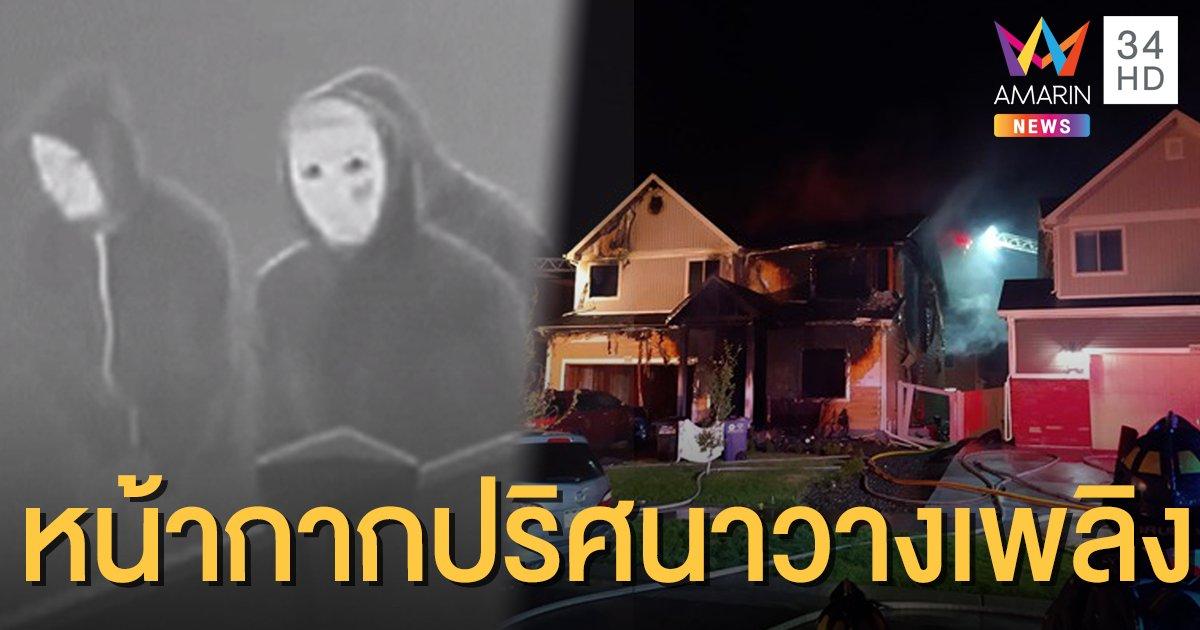 ตร.เผยภาพสยอง กลุ่มคนสวมหน้ากากปริศนา วางเพลิงฆ่ายกครัว 5 ชีวิต