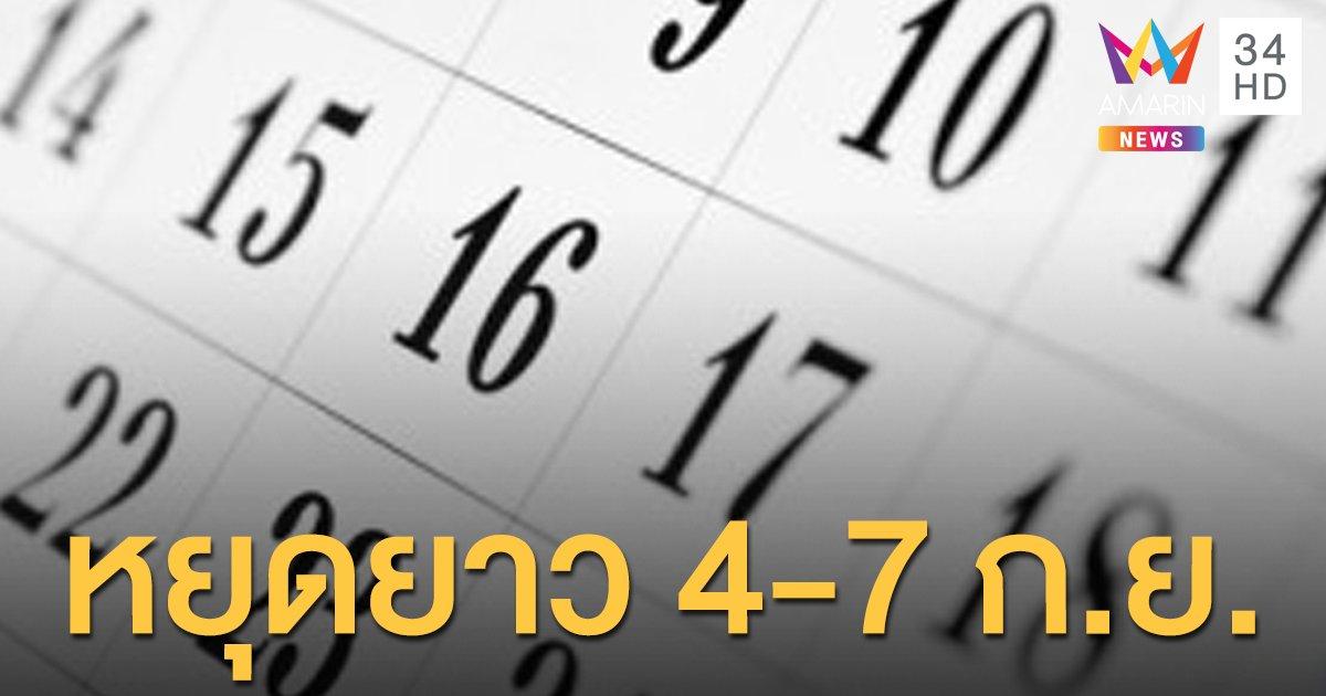 ด่วน! ครม. เคาะแล้ว วันหยุดชดเชยสงกรานต์ 4 และ 7 ก.ย.