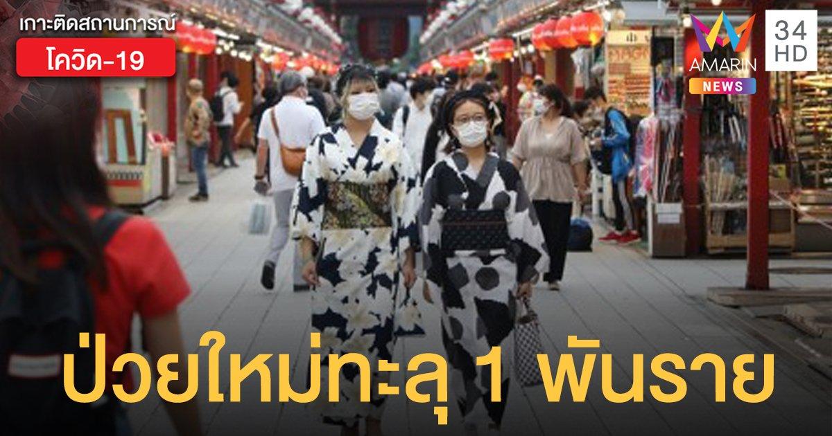 """ฉุดไม่อยู่! """"ญี่ปุ่น"""" ป่วยโควิด-19 ทะลุ 1,000 รายครั้งแรก"""