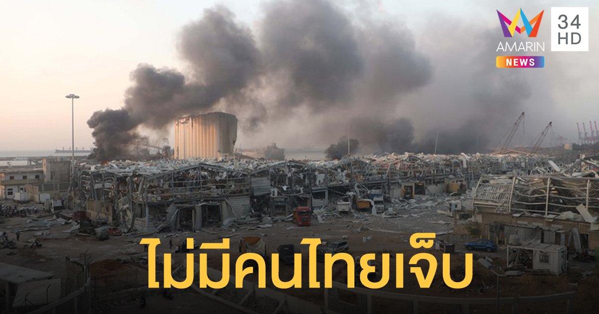 ก.แรงงาน สั่งดูแลแรงงานไทยในเลบานอน ยังไม่พบบาดเจ็บจากระเบิด