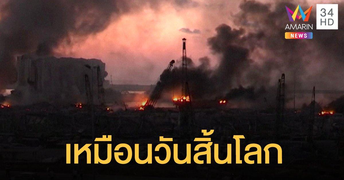 เปิดภาพความเสียหาย โกดังระเบิดกลางเมืองเลบานอน แรงเท่าแผ่นดินไหวขนาด 3.3