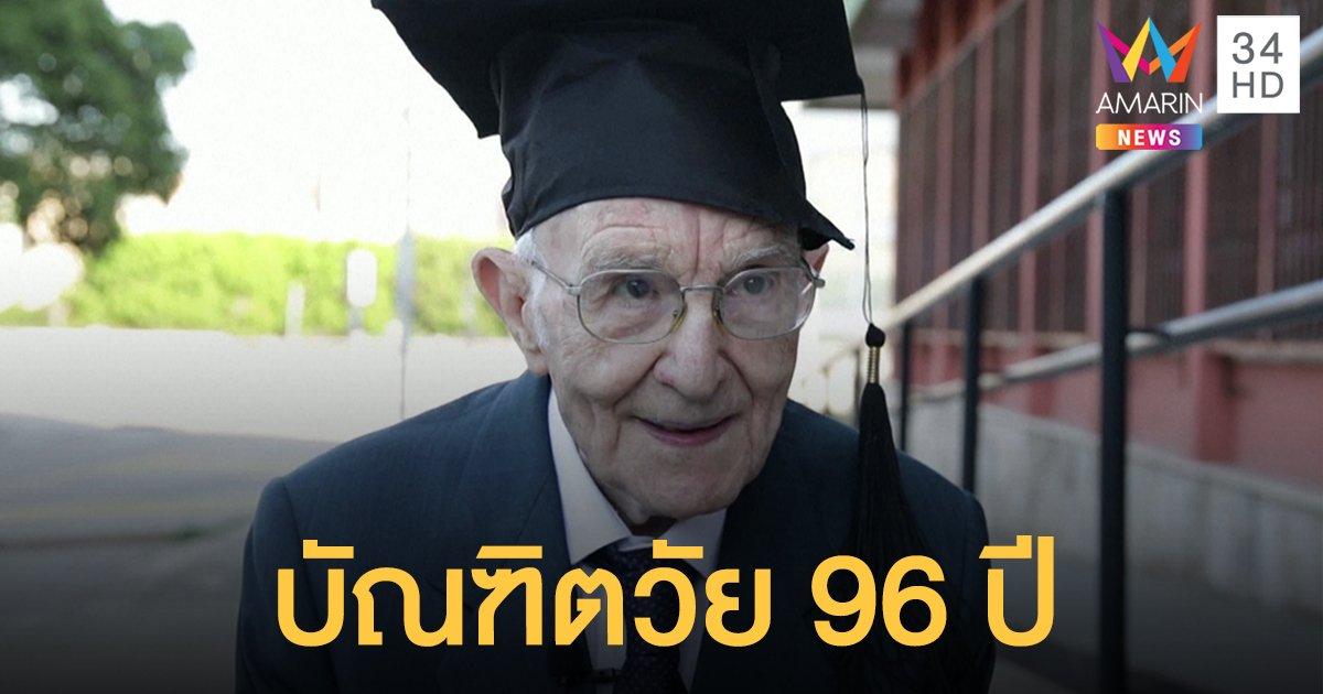 ไม่มีใครแก่เกินเรียน! คุณทวดอิตาลี จบปริญญาในวัย 96 ปี