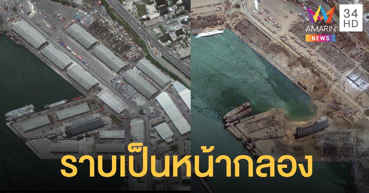 เทียบภาพชัด! ระเบิดเบรุต ทำท่าเรือแหว่งเป็นหลุมกว้าง 120 เมตร