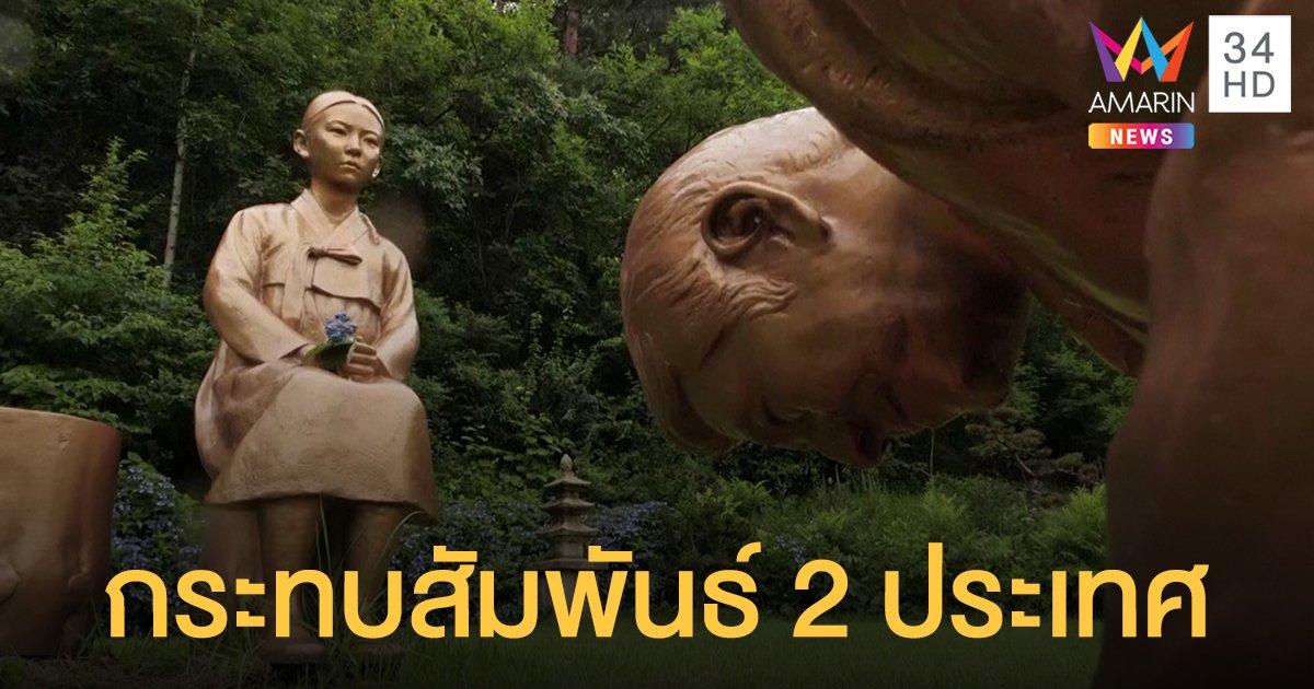 """ญี่ปุ่นลั่นรูปปั้นคล้าย """"อาเบะ"""" คุกเข้าหน้า """"หญิงบำเรอ"""" เกาหลีใต้ กระทบสัมพันธ์ 2 ประเทศ"""