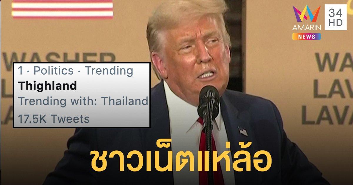 """""""ทรัมป์"""" ออกเสียง """"ไทยแลนด์"""" เพี้ยน  เผยชอบผู้นำไทย"""