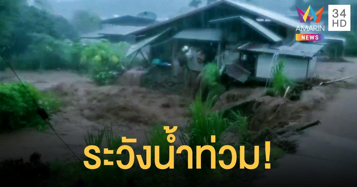 """""""เลย"""" ฝายขาด  ทะลักท่วมทั้งหมู่บ้าน กรมอุตุฯ เตือนพายุ """"ซินลากู"""" น้ำท่วม-น้ำป่า"""