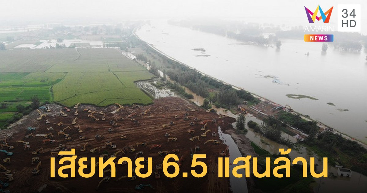 """""""น้ำท่วมจีน"""" วิกฤตต่อเนื่อง คร่า 158 ชีวิต เสียหายแล้ว 6.5 แสนล้าน"""