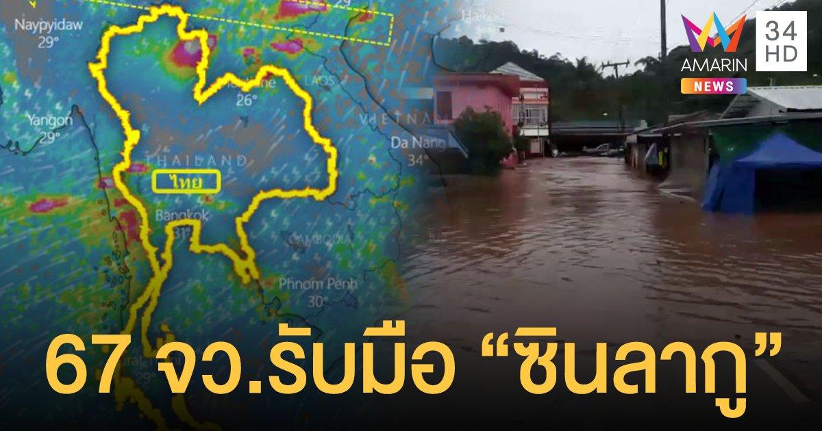 """กรมอุตุฯ เตือน 67 จังหวัดทั่วไทยรับมือ """"ซินลากู"""" ฝนตกหนักมาก-น้ำท่วม 2-4 ส.ค.นี้"""