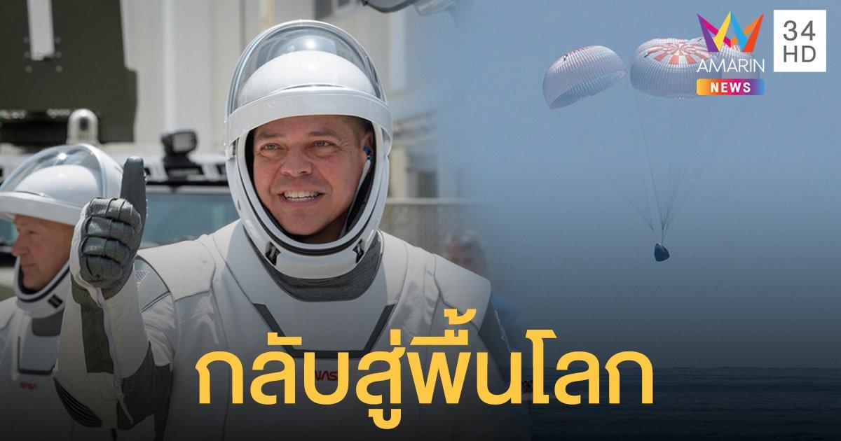 """2 นักบินอวกาศยาน """"นาซา-สเปซเอ็กซ์"""" กลับสู่พื้นโลกอย่างปลอดภัย"""