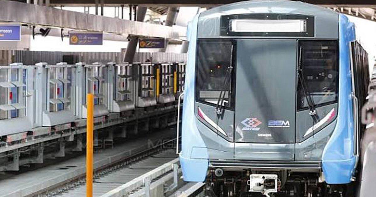รถไฟฟ้า MRT สีน้ำเงิน-ม่วง ขยายเวลาบริการถึง 4 ทุ่ม เริ่ม 1 ต.ค. นี้