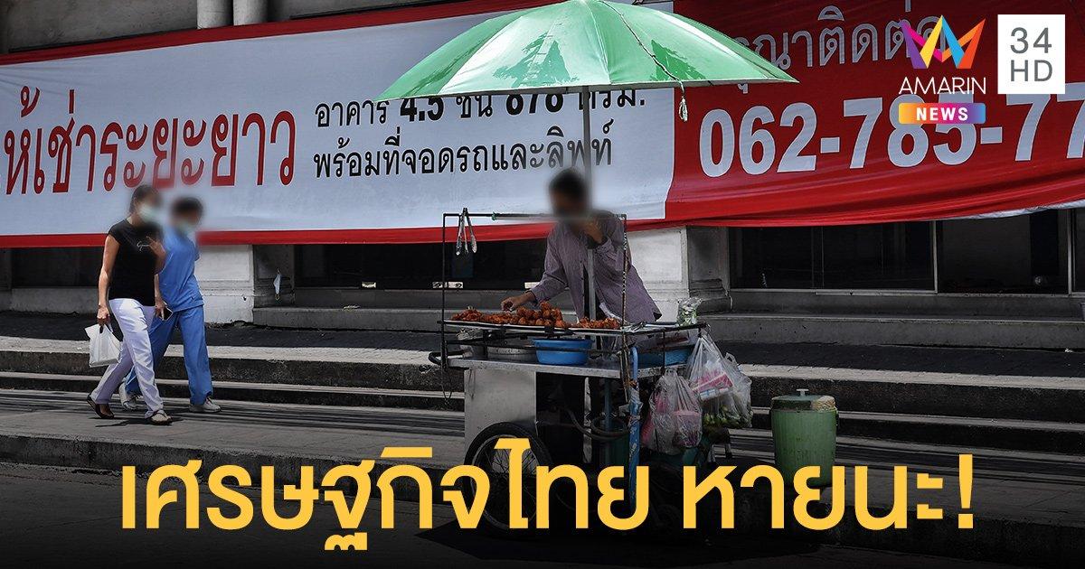 โควิดระลอกใหม่ ทำ เศรษฐกิจไทย หายนะ จีดีพีเหลือ 1.5-3% กระทบ 3 เดือน