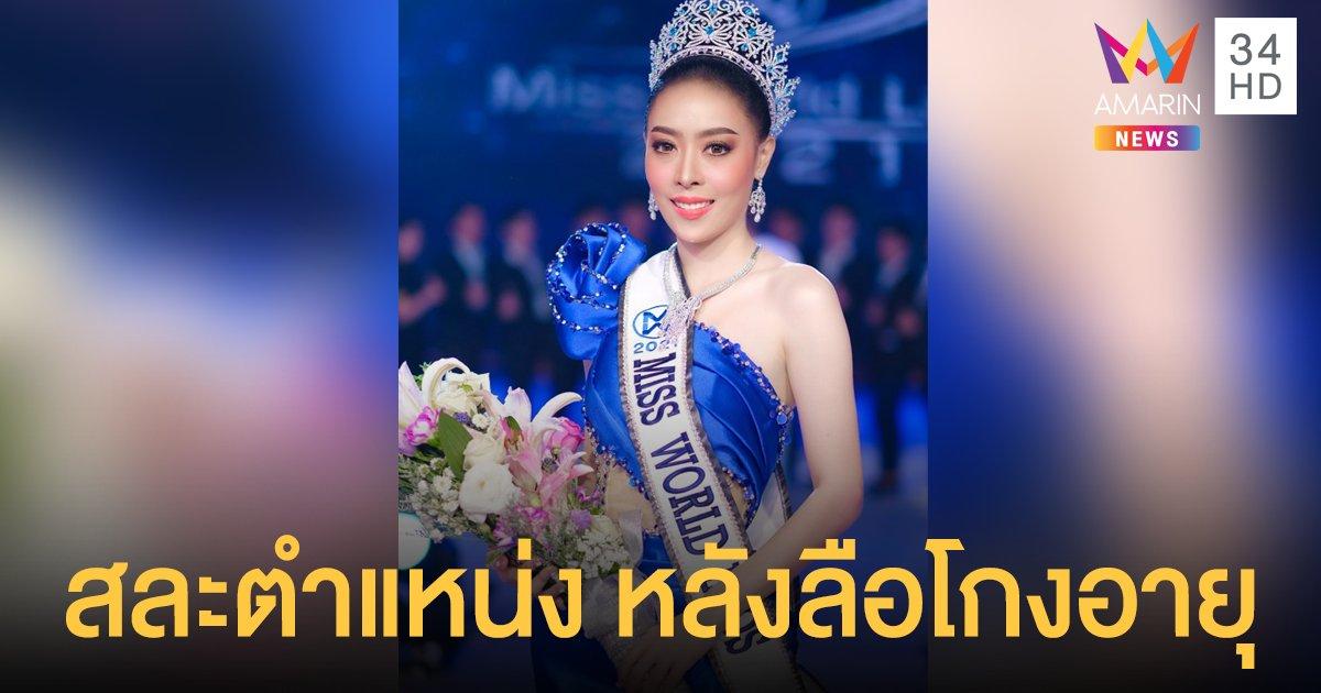 สุพาวะดี พงสะหวัน สละตำแหน่ง Miss World Laos 2021 หลังข่าวลือโกงอายุ