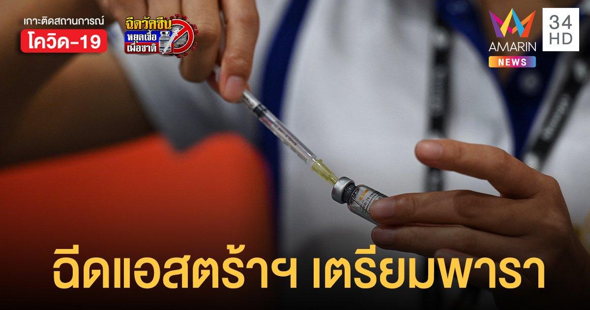 หมอยง ชี้วัยทำงาน วัคซีนแอสตร้าเซนเนก้า เตรียมพาราเซตามอลไว้ได้เลย