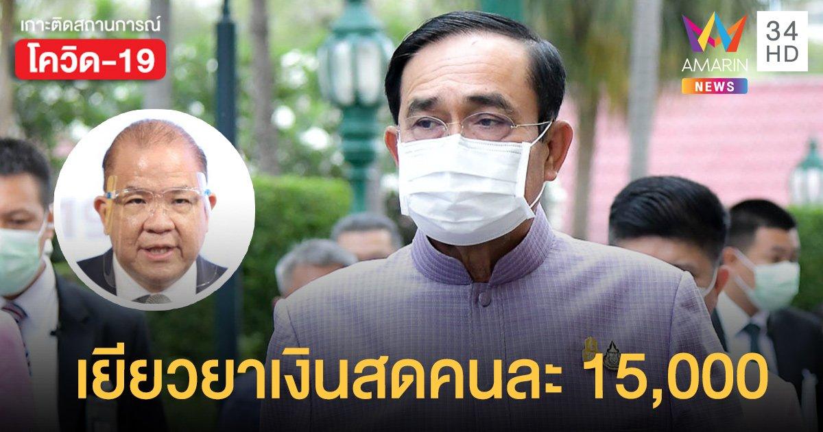 เพื่อไทย จี้ รัฐบาล เยียวยาโควิด คนละ 15,000 บาท เป็นเงินสด