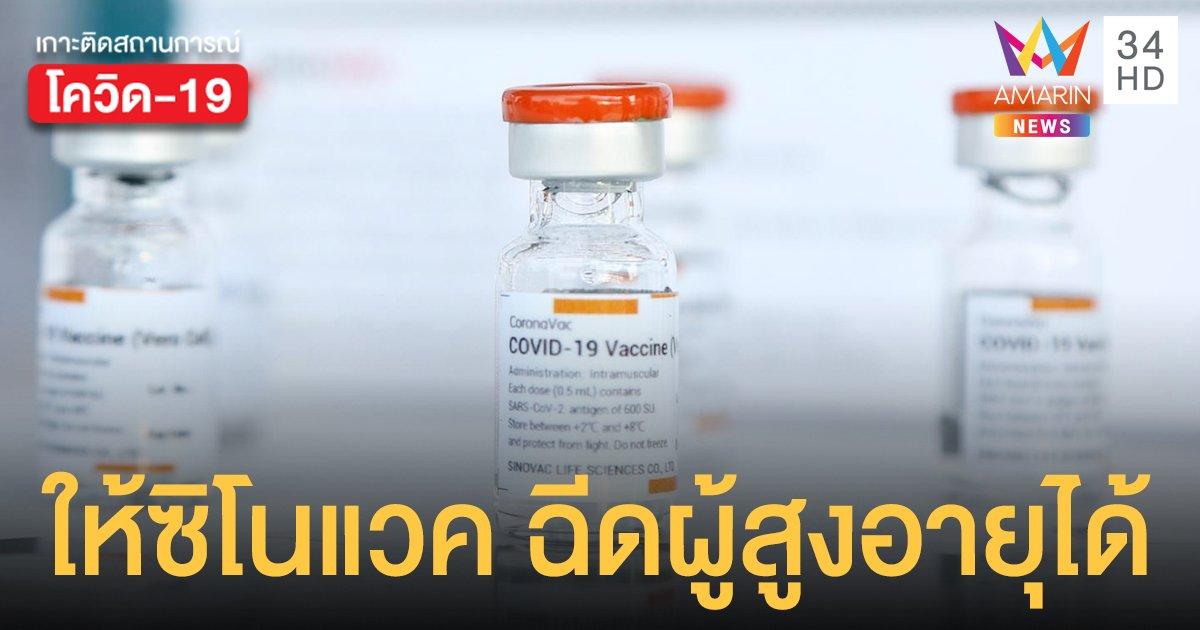 ปรับหลักเกณฑ์ฉีด วัคซีนซิโนแวค ผู้สูงอายุ 60 ปีขึ้นไปในไทย