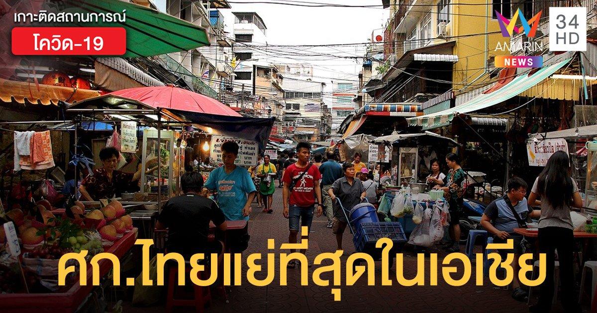 """""""บลูมเบิร์ก"""" วิเคราะห์ เศรษฐกิจไทยส่อย่ำแย่ที่สุดในเอเชีย"""