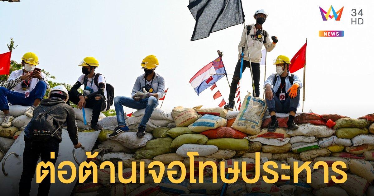 ประมวลภาพ ประท้วงพม่า วิกฤติ ต่อต้านเจอโทษประหาร สั่งตัดเน็ตมือถือ - ไวไฟ