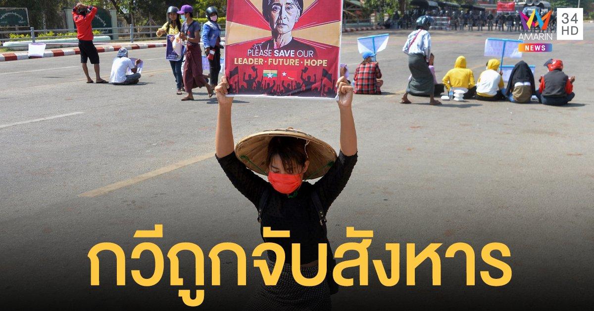 ประท้วงพม่า กวี ถูกจับสังหาร ทหารประกาศ รัฐบาลแห่งชาติเป็นก่อการร้าย