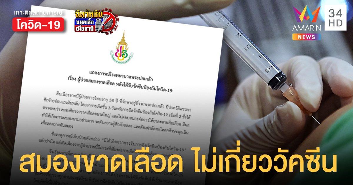โรงพยาบาลพระปกเกล้า จันทบุรี แถลง ชายวัย 58 สมองขาดเลือดไม่เกี่ยววัคซีน