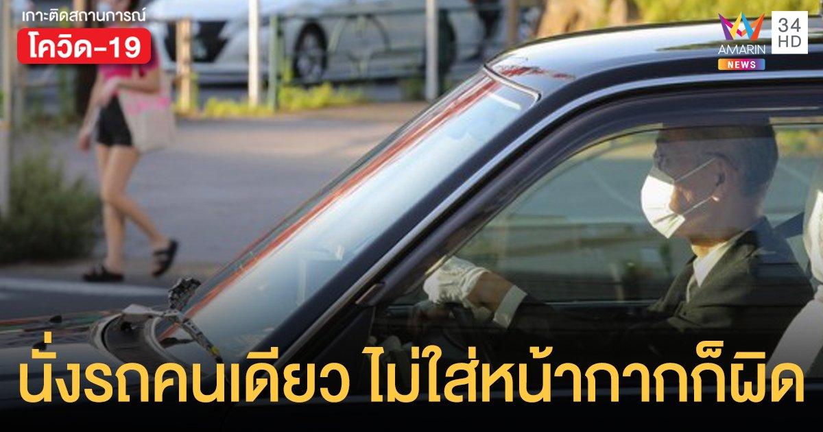 เสียงแตก! ภาค 1 ชี้ นั่งรถคนเดียว ไม่ใส่หน้ากาก ผิด ขณะ ผบตร. ให้ใช้ดุลยพินิจ