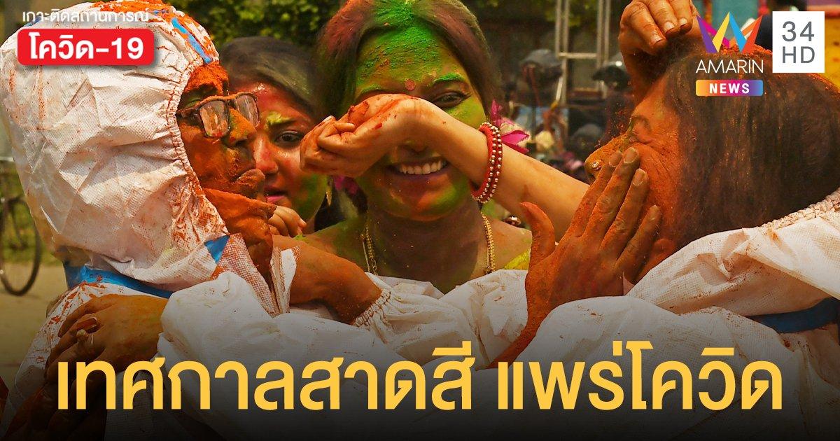 ประมวลภาพ เทศกาลโฮลี เทศกาลสาดสีอินเดียแบบนิวนอร์มอล ไม่วายแพร่โควิดกระจาย