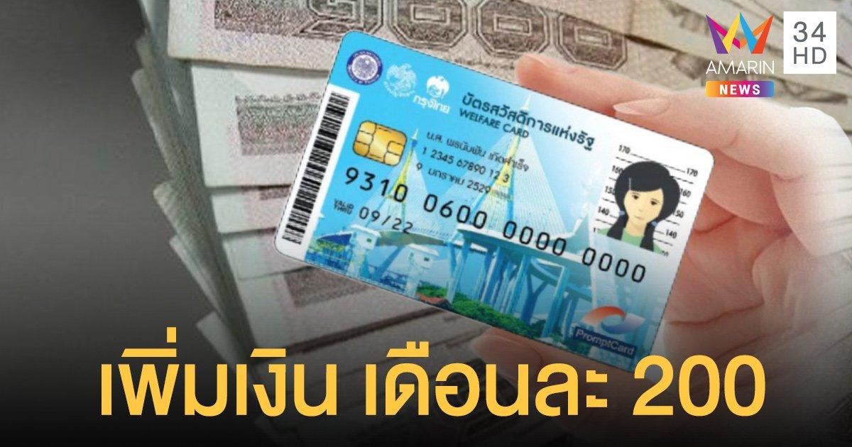 บัตรสวัสดิการแห่งรัฐ เฮ รัฐบาลเยียวยาเพิ่ม เดือนละ 200 บาท นาน 6 เดือน