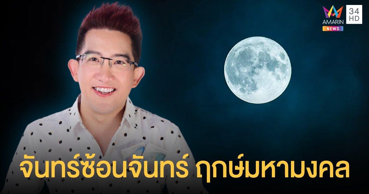 อาจารย์คฑา ชินบัญชร เผย จันทร์ซ้อนจันทร์ ฤกษ์มหามงคล เสริมอำนาจมหาเสน่ห์ เมตตามหานิยม