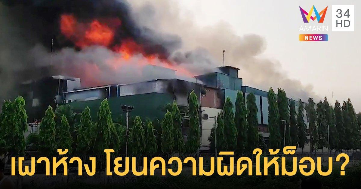 รัฐบาลทหารพม่า สั่งปิดเน็ตเพิ่ม ปชช.สงสัยเผาห้างผีมือทหาร โยนความผิดให้ม็อบ
