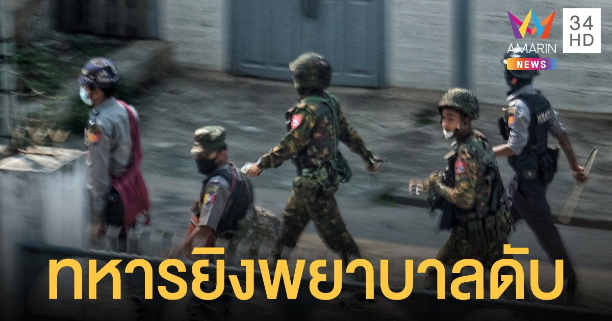 ประท้วงพม่า เลวร้ายหนัก ทหารยิงพยาบาลตายในโรงพยาบาล - กราดยิงในงานศพ