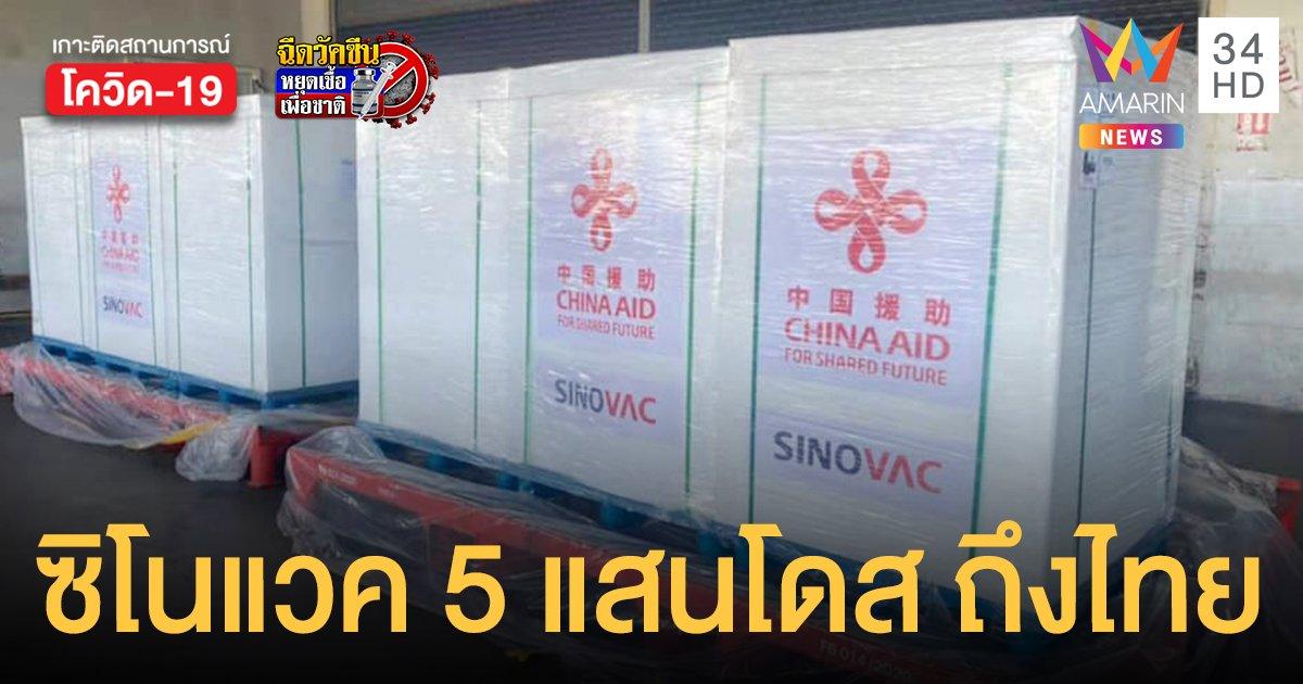 วัคซีนซิโนแวค 5 แสนโดส ล็อตที่ 6 จากประเทศจีน ถึงไทยแล้ว
