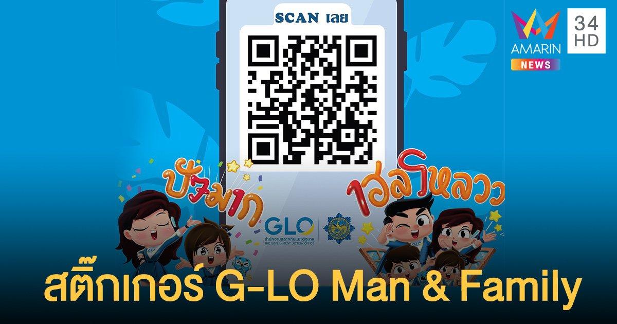 สลากกินแบ่งรัฐบาล (GLO) ปล่อย สติ๊กเกอร์ G-LO Man & Family ชุดใหม่ ดาวน์โหลดฟรี