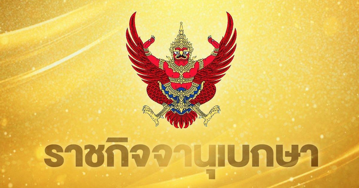 ราชกิจจานุเบกษา พระราชกฤษฎีกา เหรียญเฉลิมพระเกียรติ สมเด็จพระนางเจ้าสุทิดาฯ