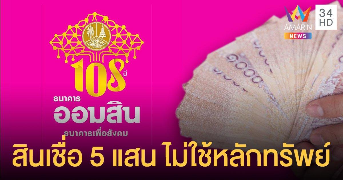 ธนาคารออมสิน ปล่อยสินเชื่อดอกเบี้ยต่ำ 5 แสน ไม่ใช้หลักทรัพย์ช่วย SME ท่องเที่ยว