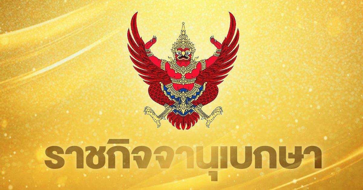 ราชกิจจานุเบกษา ประกาศ อำนาจรัฐมนตรีเป็นอำนาจของนายกรัฐมนตรี