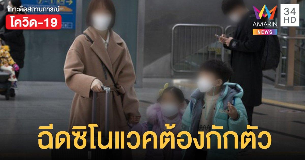 เกาหลีใต้ ประกาศ ฉีดวัคซีน ซิโนแวค ซิโนฟาร์ม สปุตนิควี เข้าประเทศต้องกักตัว