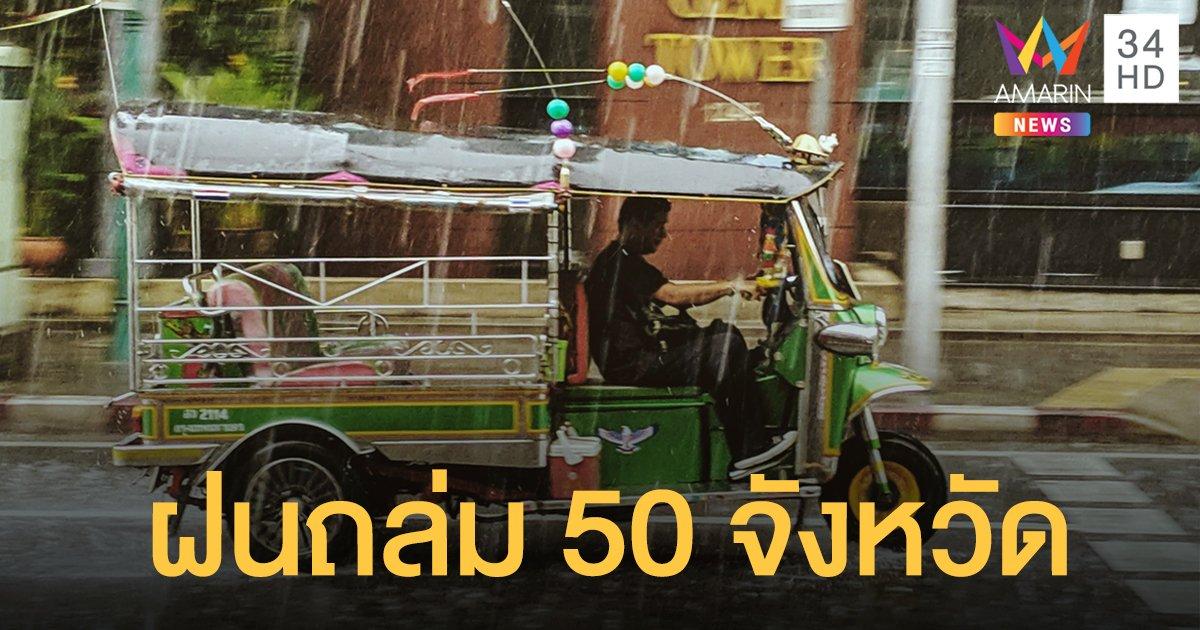 กรมอุตุฯ เตือน 50 จังหวัดรับมือฝนถล่ม กทม.โดนด้วย ตก 60%