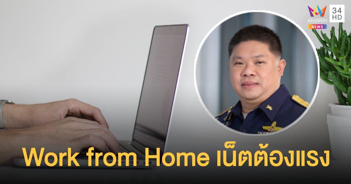 กสทช. กำชับผู้ให้บริการอินเทอร์เน็ต Work from Home สัญญาณต้องแรง