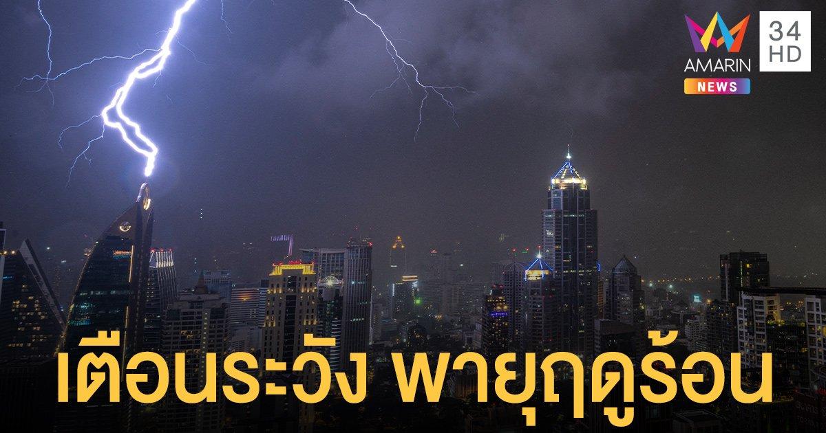 กรมอุตุ เตือน พายุฤดูร้อน ช่วง 29 เม.ย.- 1 พ.ค. 64 ทั่วทุกภาคมีฝน