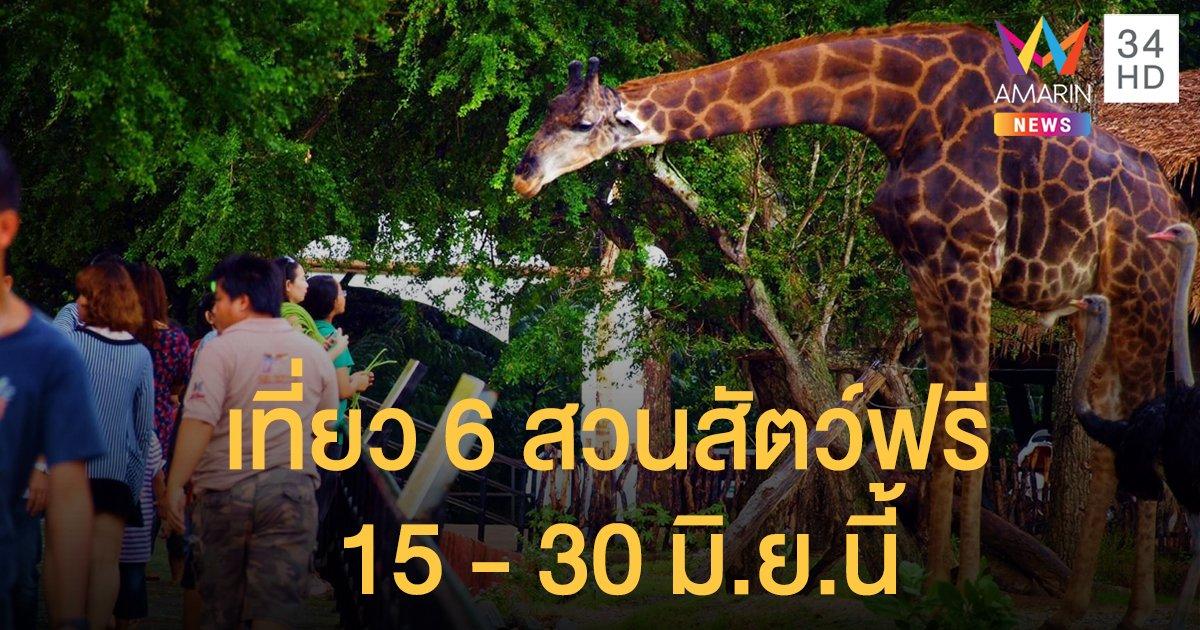 เปิดเที่ยวสวนสัตว์ 6 แห่งทั่วประเทศฟรี 15-30 มิ.ย.นี้ แต่ต้องจองล่วงหน้า
