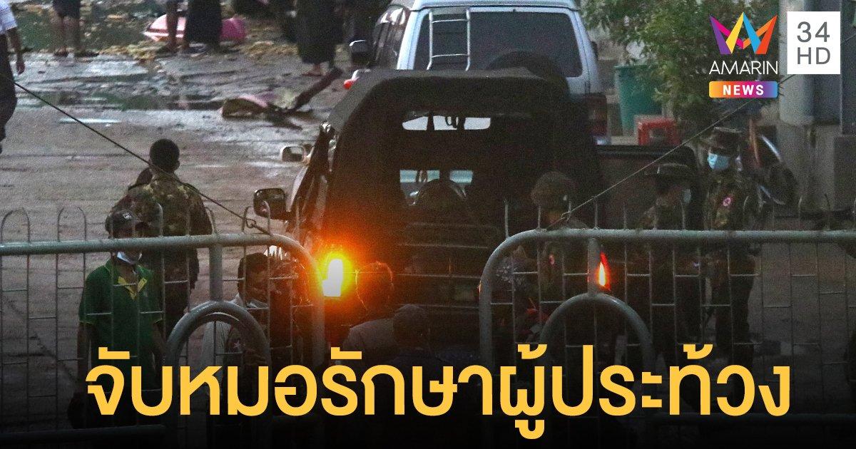 ทหารพม่า ไม่สนมนุษยธรรม ไล่จับหมอรักษาผู้บาดเจ็บจากการประท้วง
