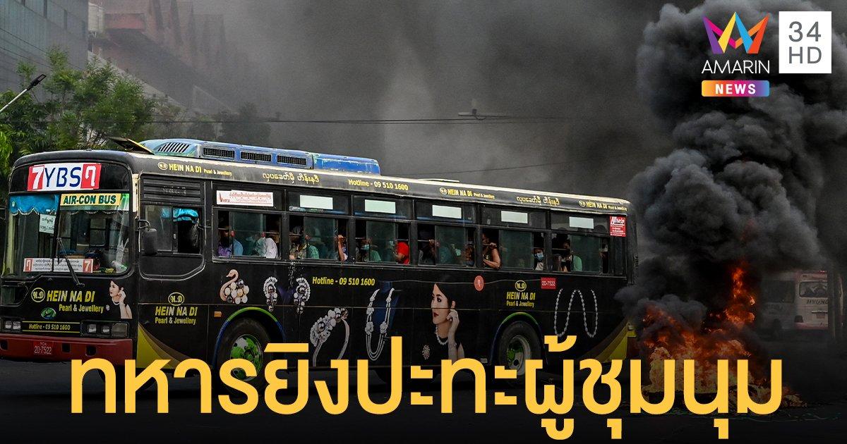 ใกล้มิคสัญญี ประท้วงพม่า ทหารยิงปะทะผู้ชุมนุม ระเบิดหลายจุด