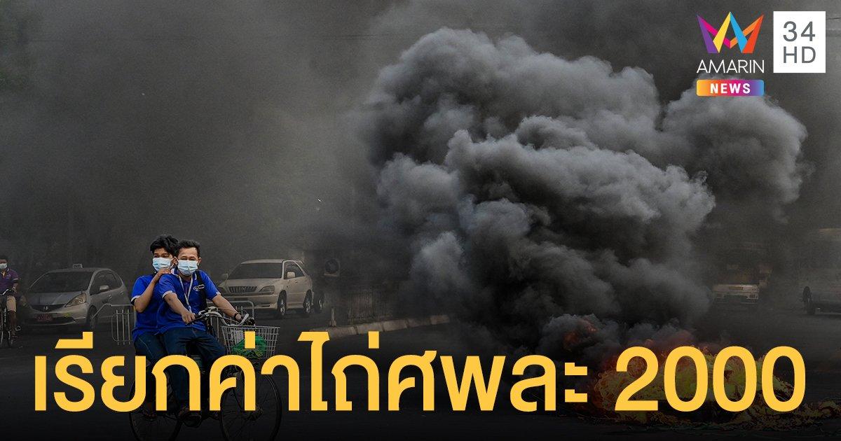 ทหารพม่า เรียกค่าไถ่ศพปชช. จับหมอไม่รักษาตร.-ทหาร ยอดตายกิน 700