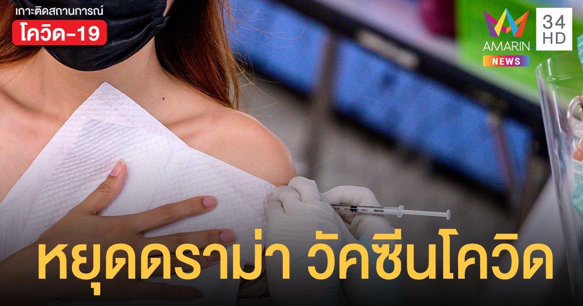 เพจไทยคู่ฟ้า ลั่น! หยุดดราม่า วัคซีนโควิด ตั้งคณะทำงานแล้ว