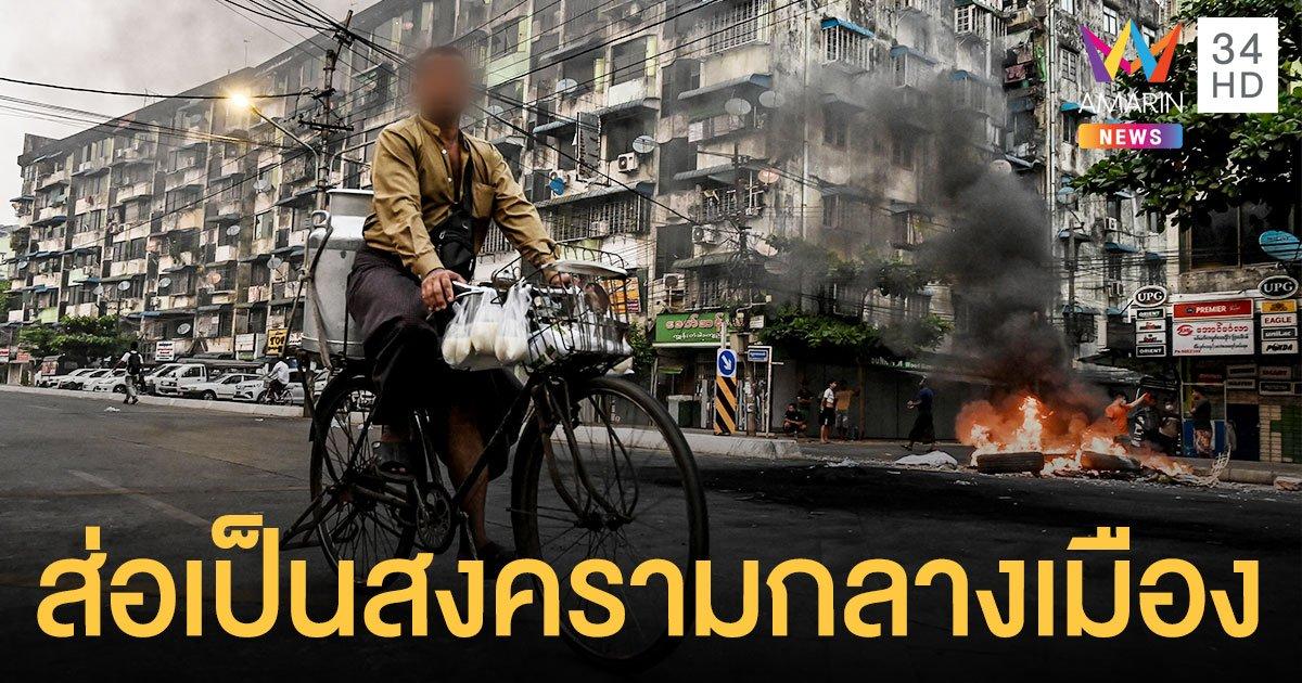 ทูตพิเศษสหประชาชาติ ห่วง ประท้วงพม่า วิกฤตบานปลายเป็น สงครามกลางเมือง